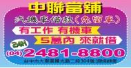 中聯台中當舖 低利率 撥款速度快