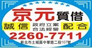京元當舖 工商融資 代收票貼 代償轉貸
